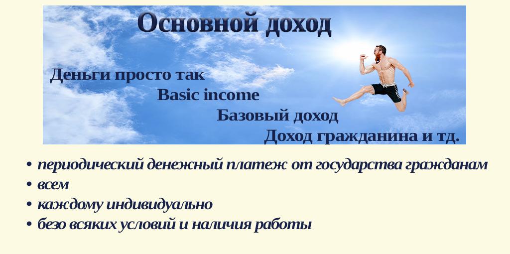 Основной доход_Basic income_1024_510
