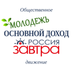 Молодежь Основной доход Россия Завтра / Youth Basic income Russia Tomorrow