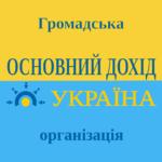 Основной доход Украина / Basic income Ukraine