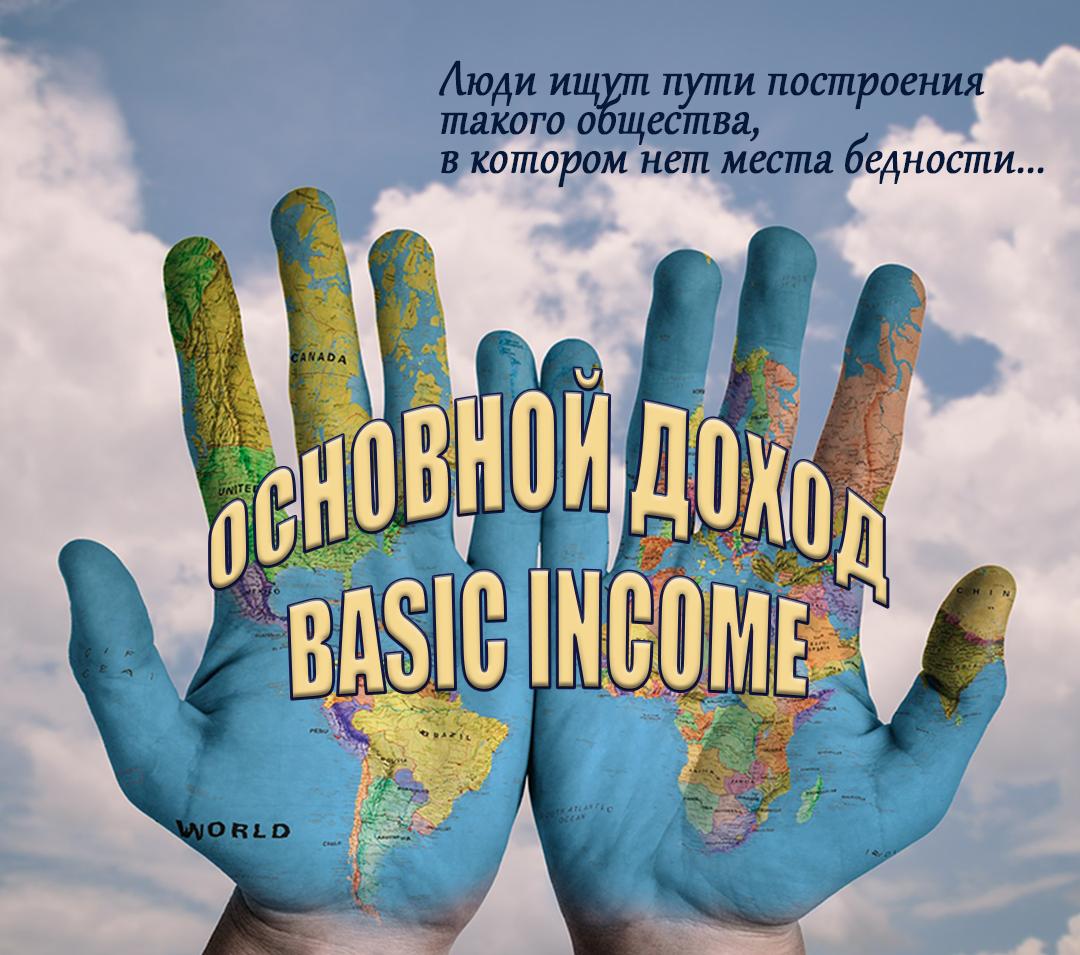 Основной доход - хорошая жизнь для всех