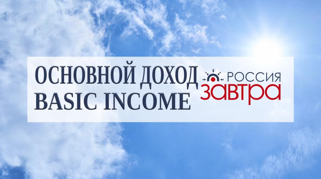 Basic income Russia Tomorrow BIEN's affiliate Основной доход Россия Завтра филиал BIEN