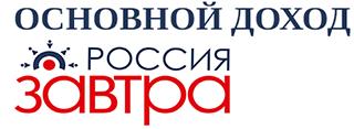 Основной доход Россия ЗАВТРА