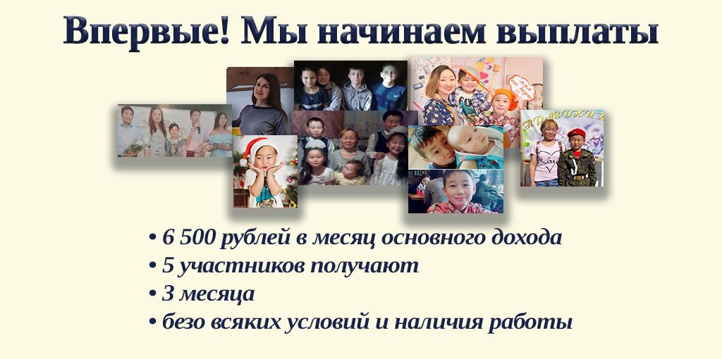 Первая выплата основного дохода в России