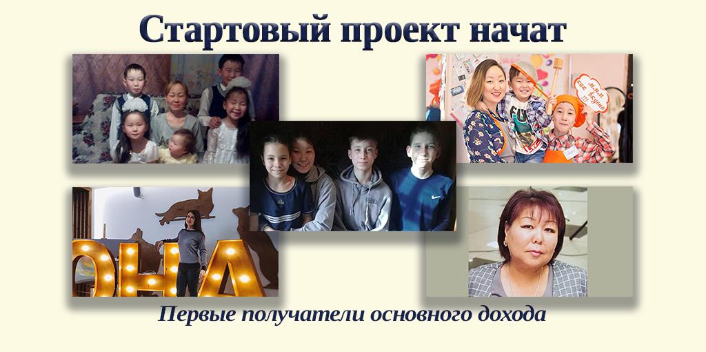 Стартовый проект Основной доход россиянам