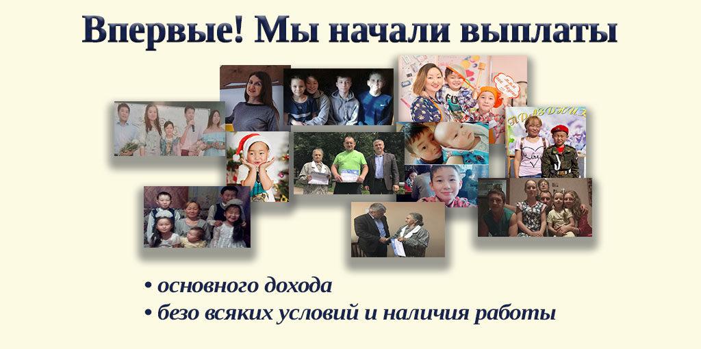 rossiya-osnovnoy-dohod-startovyj-pilotnyj-proekt