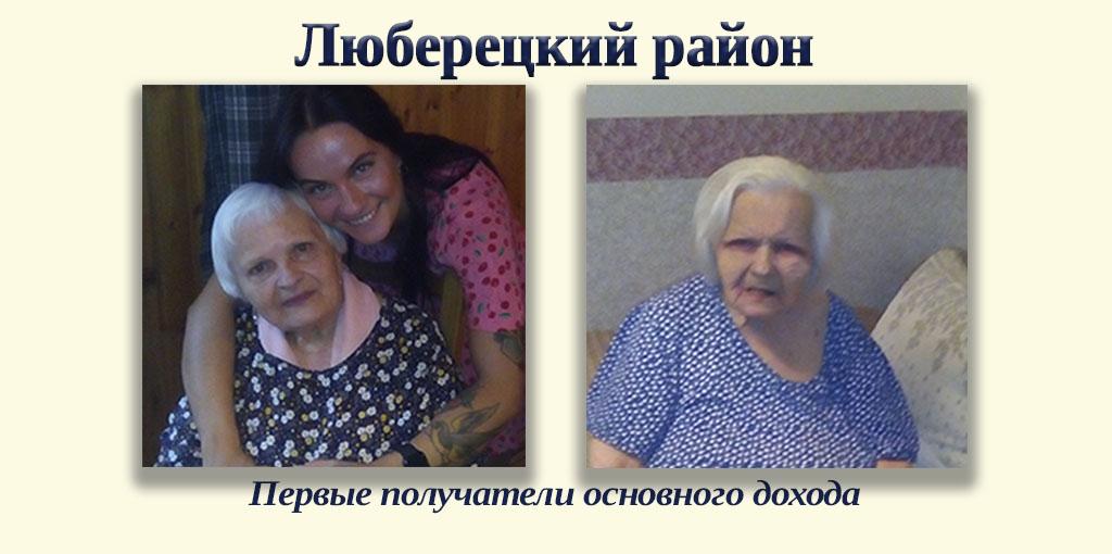 Люберецкий-район-получатели-проект-основной-доход