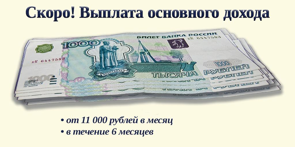 Расширение-пилотного-проекта-Основной-доход