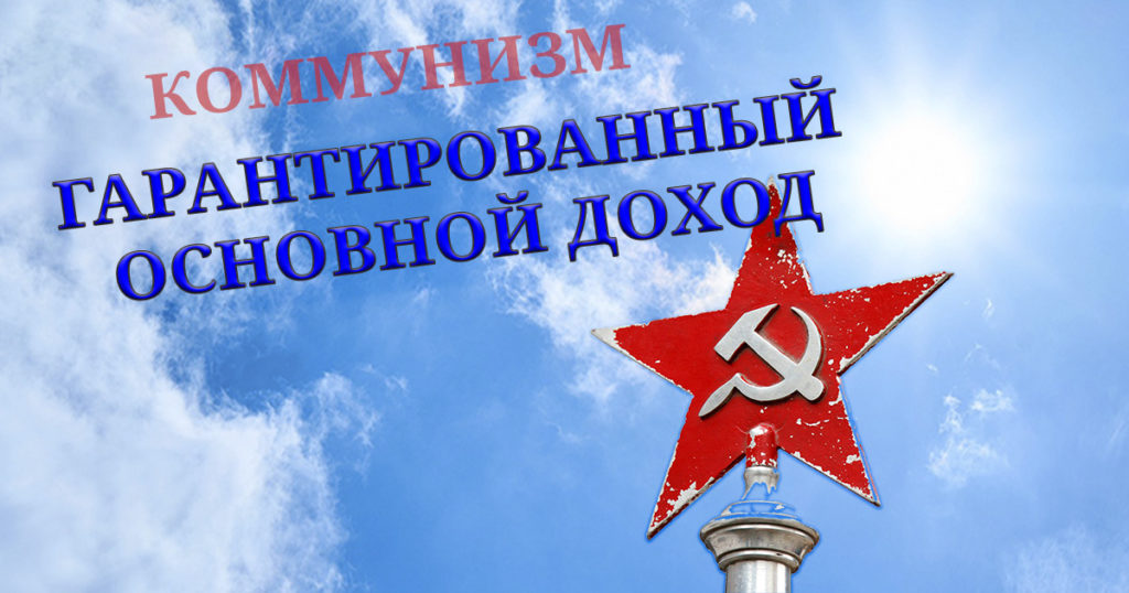ot-kommunizma-do-garantirovannogo-osnovnogo-dohoda