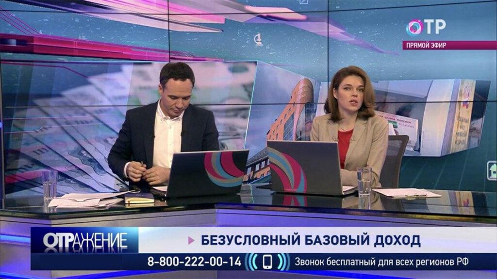 rossiyane-hoteli-by-imet-bezuslovnyy-osnovnoy-dohod