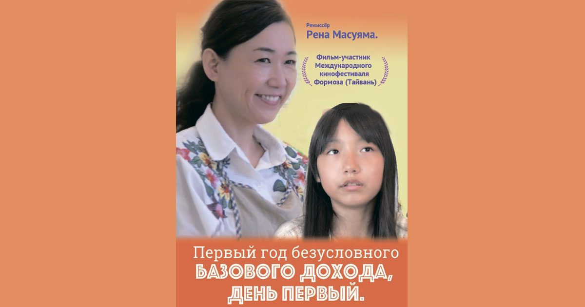 Rena-Masuyma-basic-income-film
